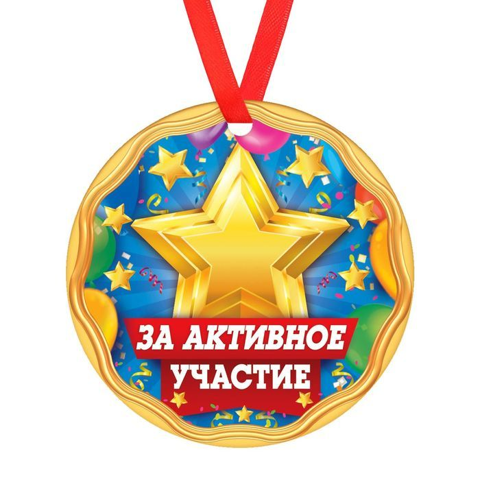 Медали за участие