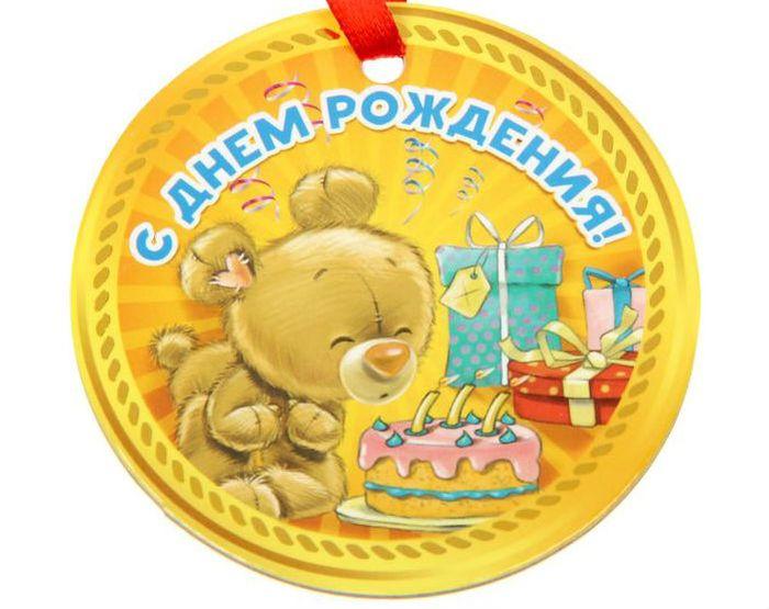Медаль на день рождения фото
