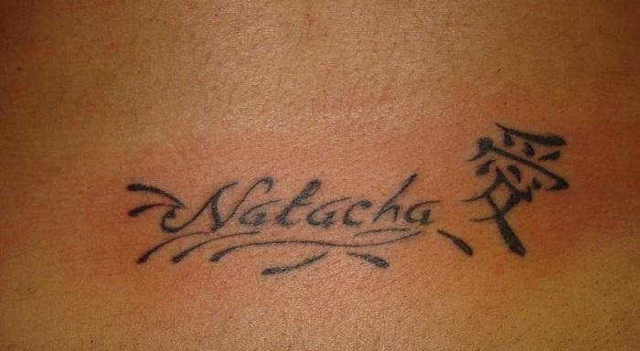 тату с именем Наташа фото