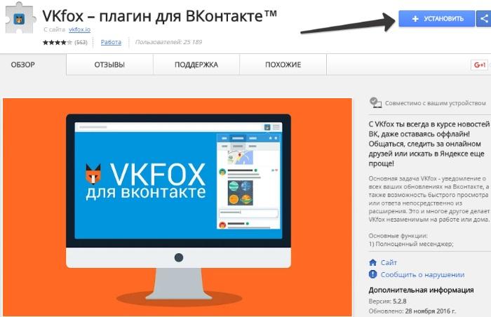 Невидимка через VKfox