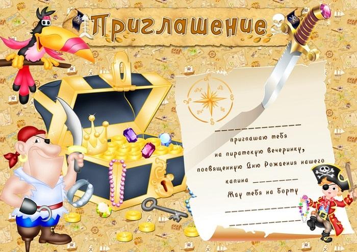 Пиратские пригласительные