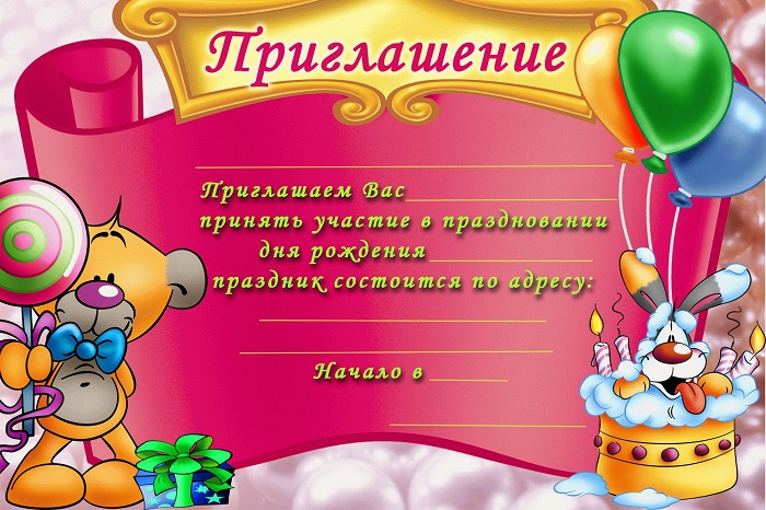 Приглашение для девочек
