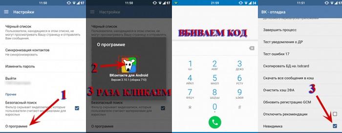 Режим инкогнито на телефоне