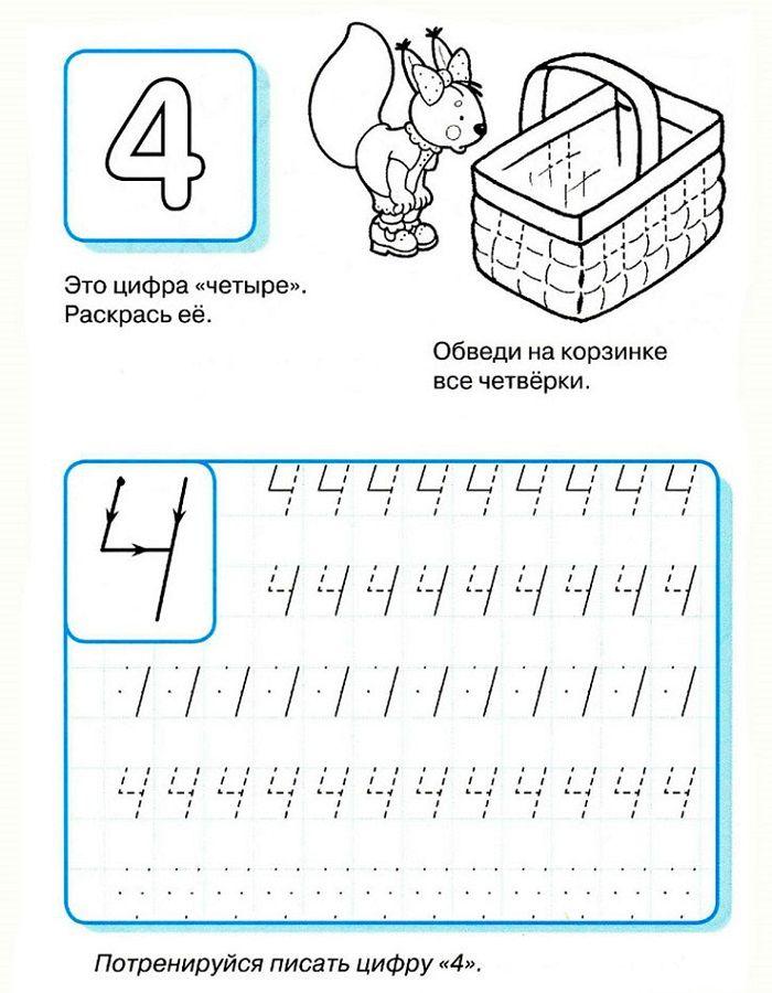 Цифра 4 прописью
