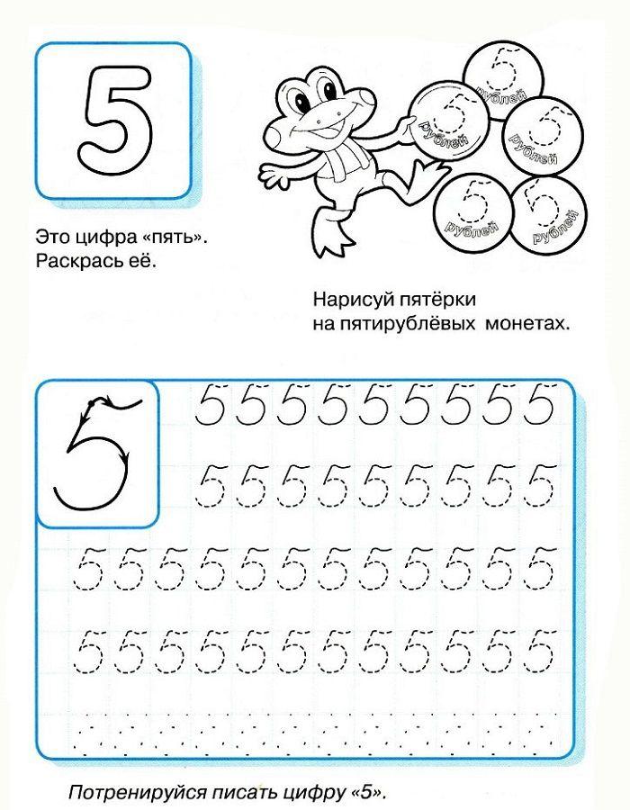 Цифра 5 прописью