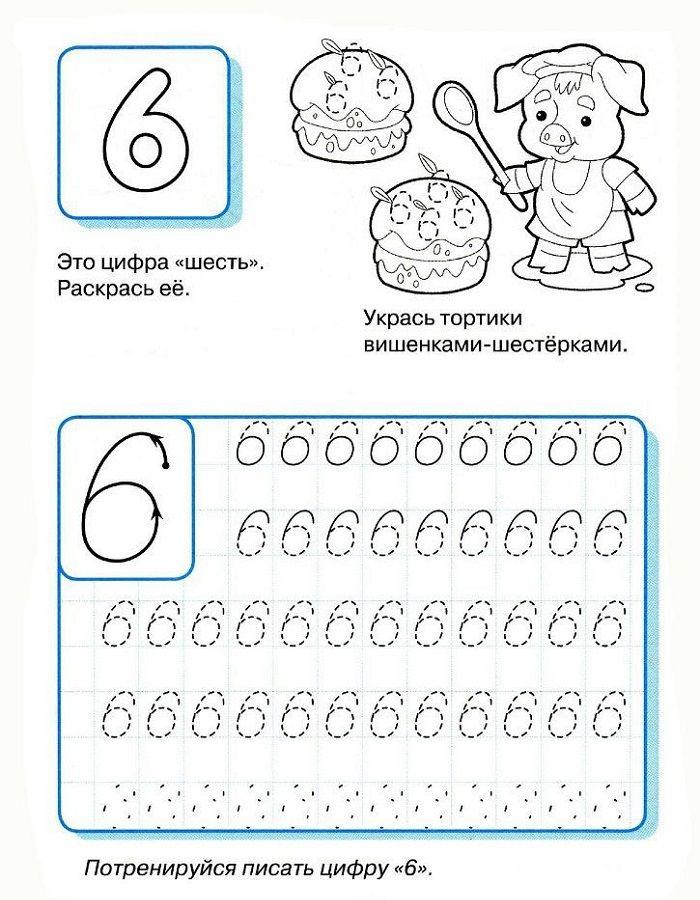 Цифра 6 прописью