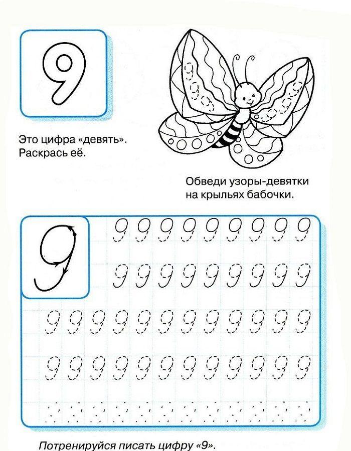 Цифра 9 прописью
