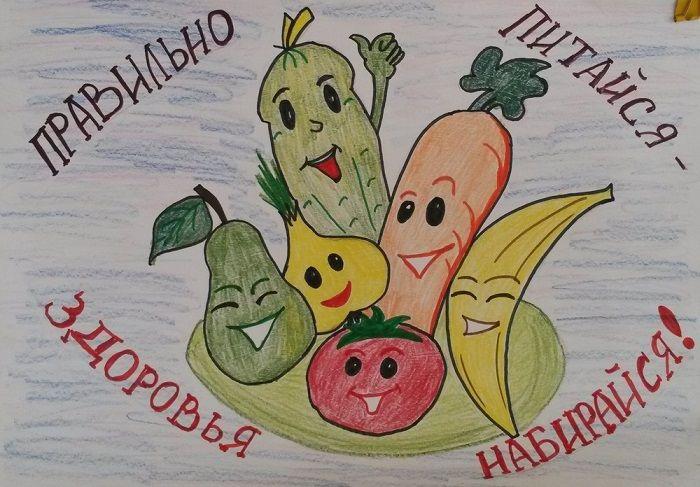 Картинка ко дню здоровья