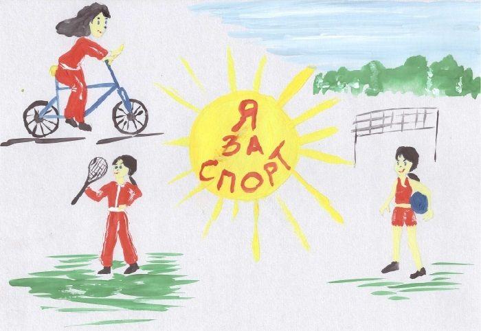 Картинка: Спорт и я