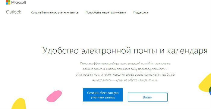 Регистрация почты фото