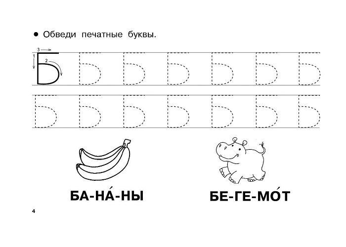 Печатная буква Б