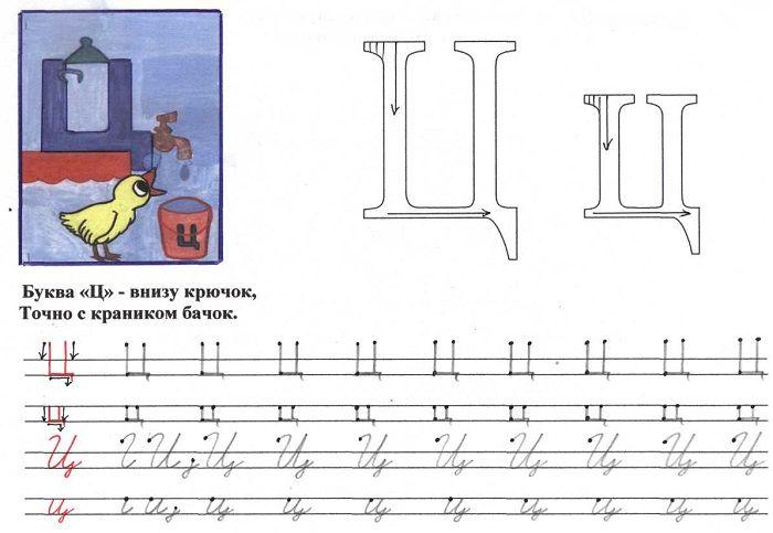 Печатная буква Ц