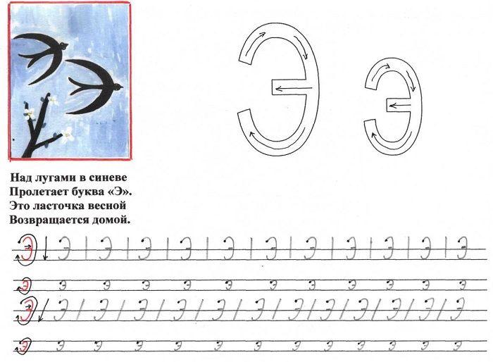 Печатная буква Э