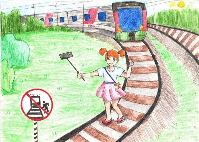Плакат Безопасность на железной дороге