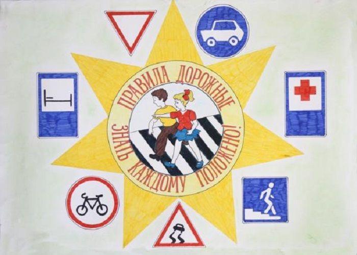 Плакат на тему Безопасное колесо