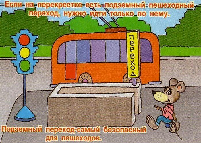 Плакат Подземный переход
