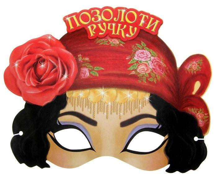 Прикольная маска цыганки