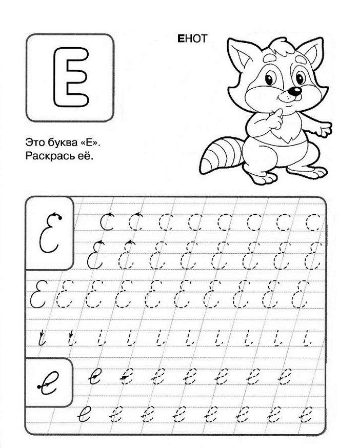 Пропись буквы Е