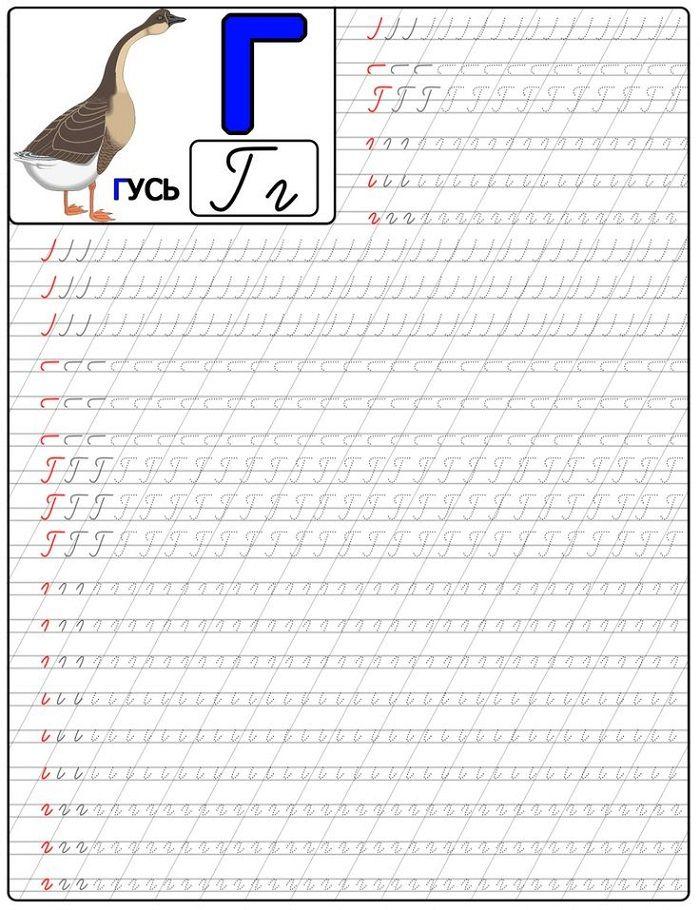 Пропись буквы Г