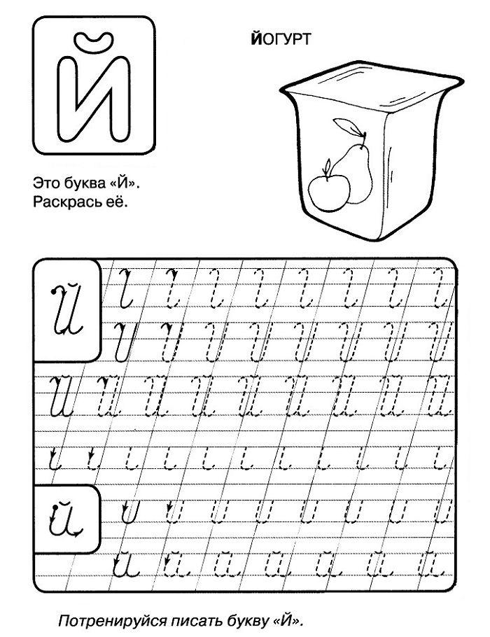Пропись буквы Й