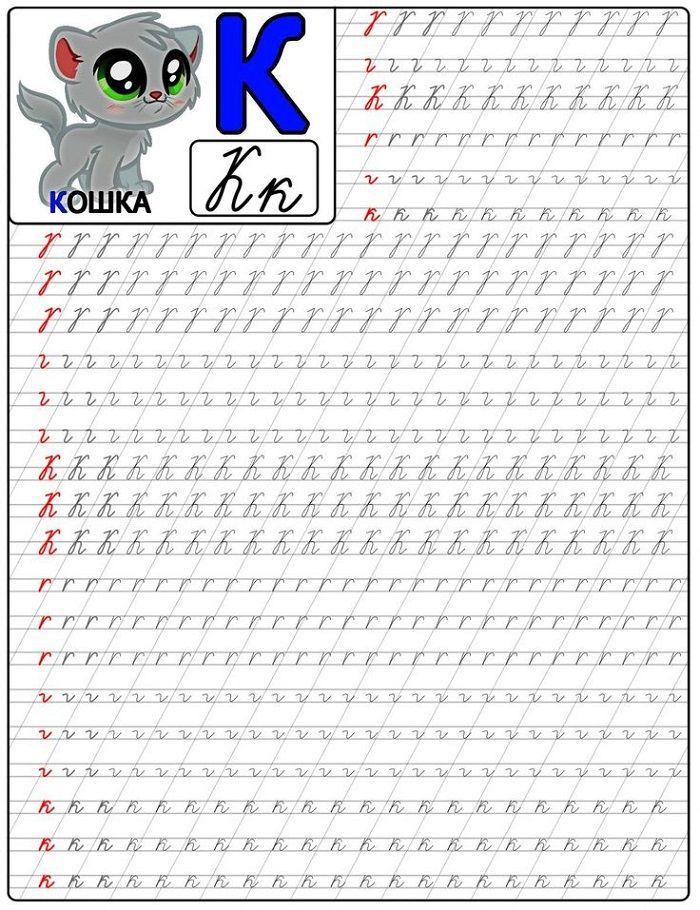 Пропись буквы К