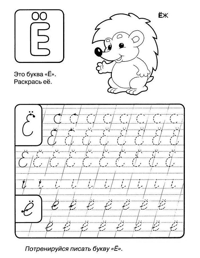 Пропись буквы Ё