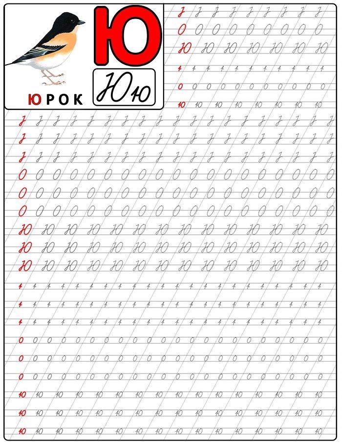 Пропись буквы Ю