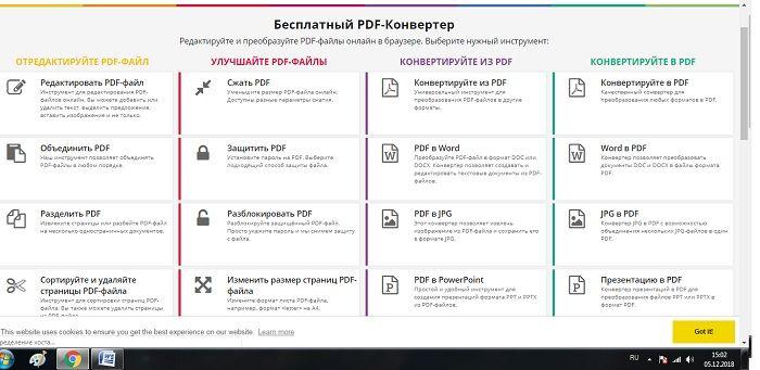 ПДФ2ГОУ фото