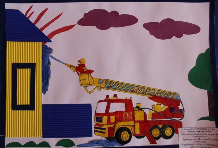 Аппликация по пожарной безопасности