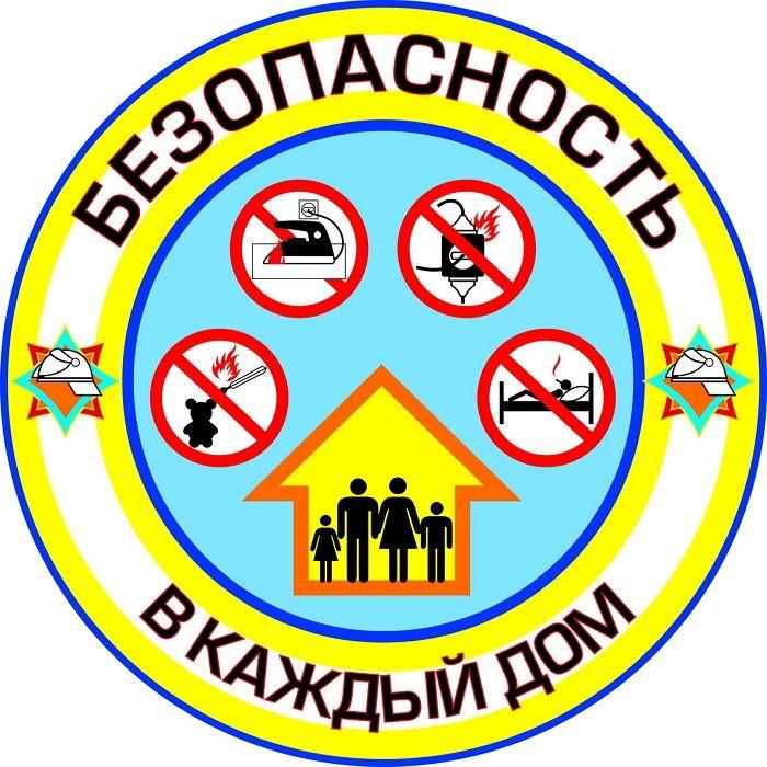 Эмблемы на тему пожарной безопасности