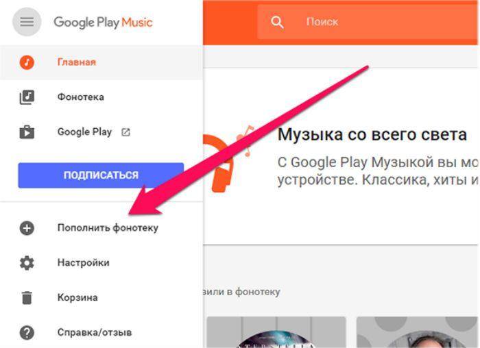Google Play Музыка фото