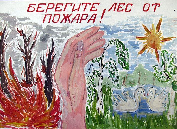Картинка: Пожар в лесу