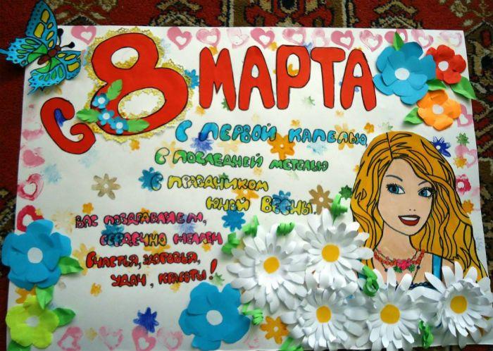 Плакат на женский день фото