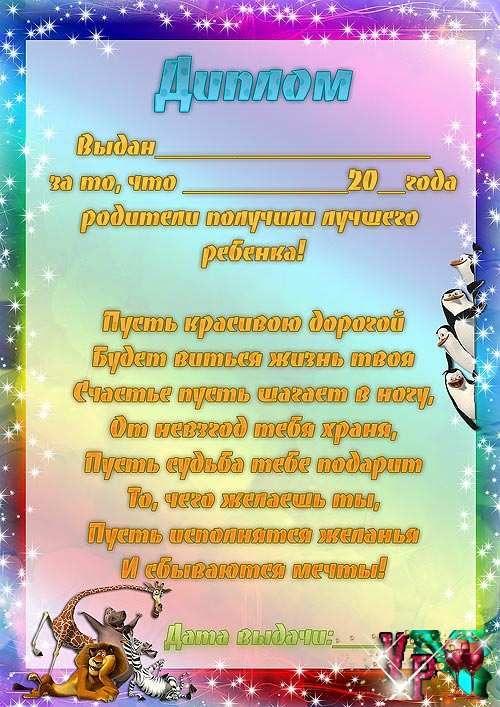 Диплом образец 14 с текстом фото