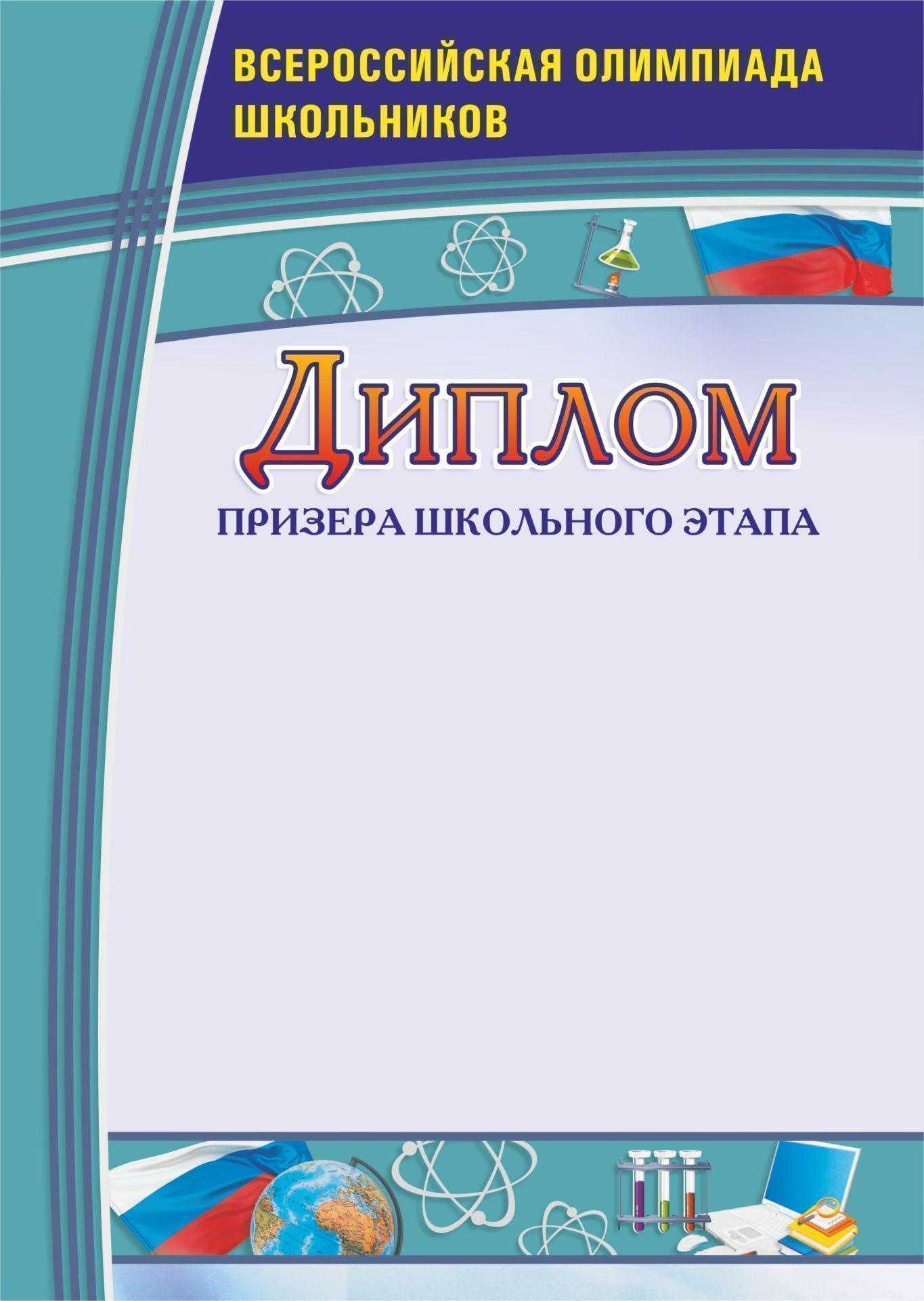 Диплом образец 4 с текстом фото