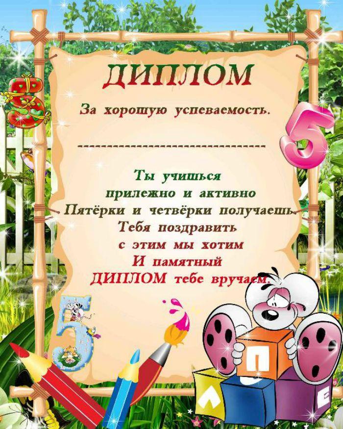 Диплом образец 8 с текстом фото