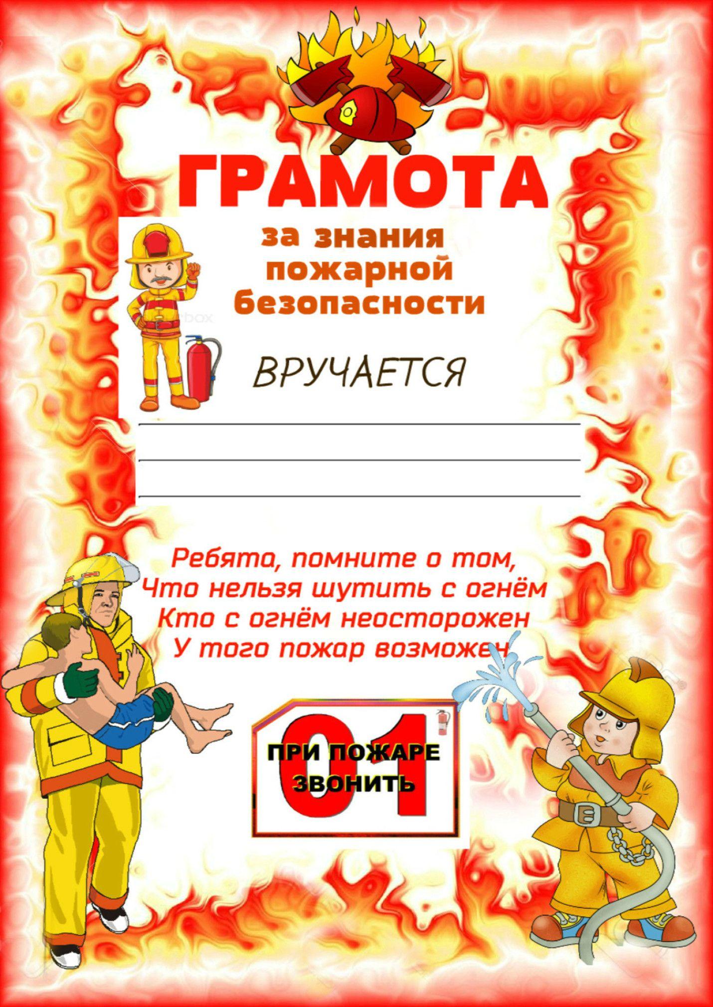 Грамота для детей пожарная безопасность образец 1 фото