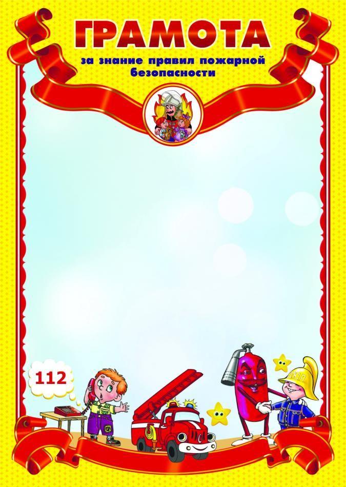 Грамота для детей пожарная безопасность образец 2 фото