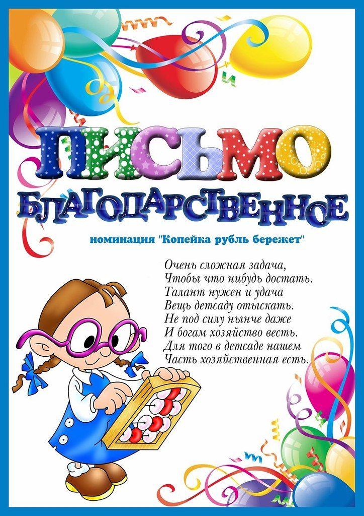 Благодарственное письмо для детского сада шаблон 2 фото