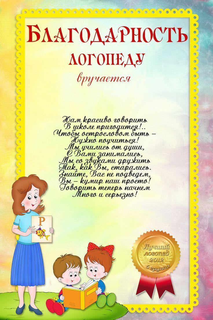 Благодарственное письмо для детского сада шаблон 5 фото