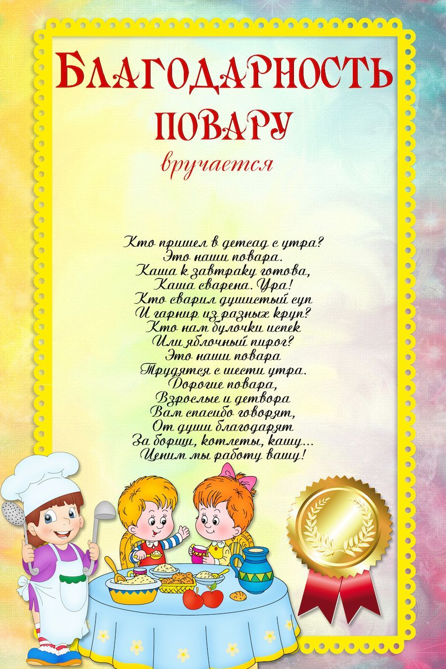 Благодарственное письмо для детского сада шаблон 6 фото