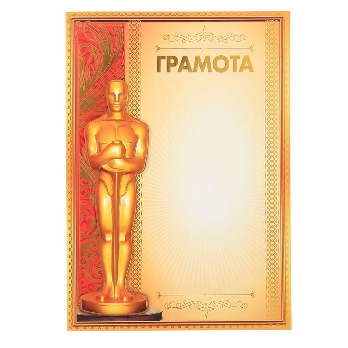Грамота за конкурс Оскар  фото