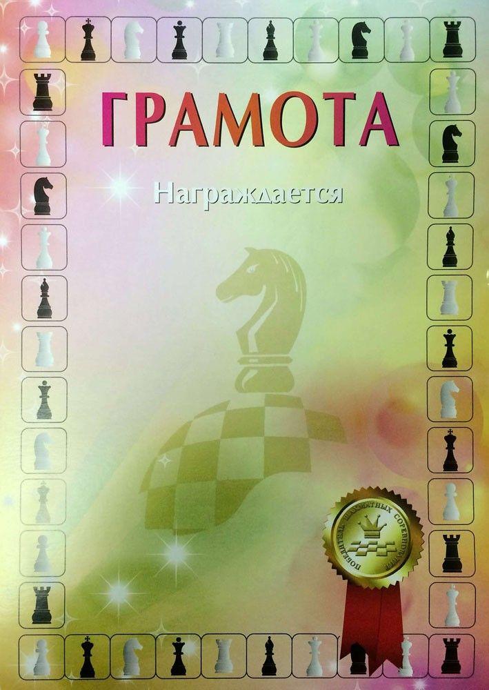 Грамота за игру в шахматы и шашки фото