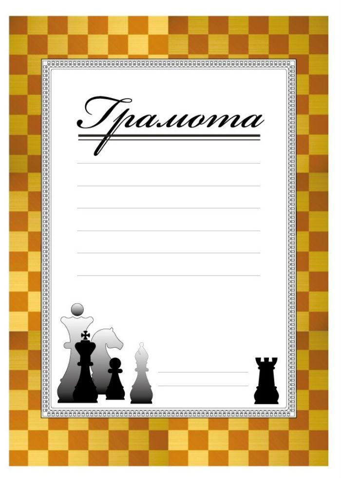 Грамота за игру в шахматы и шашки образец фото