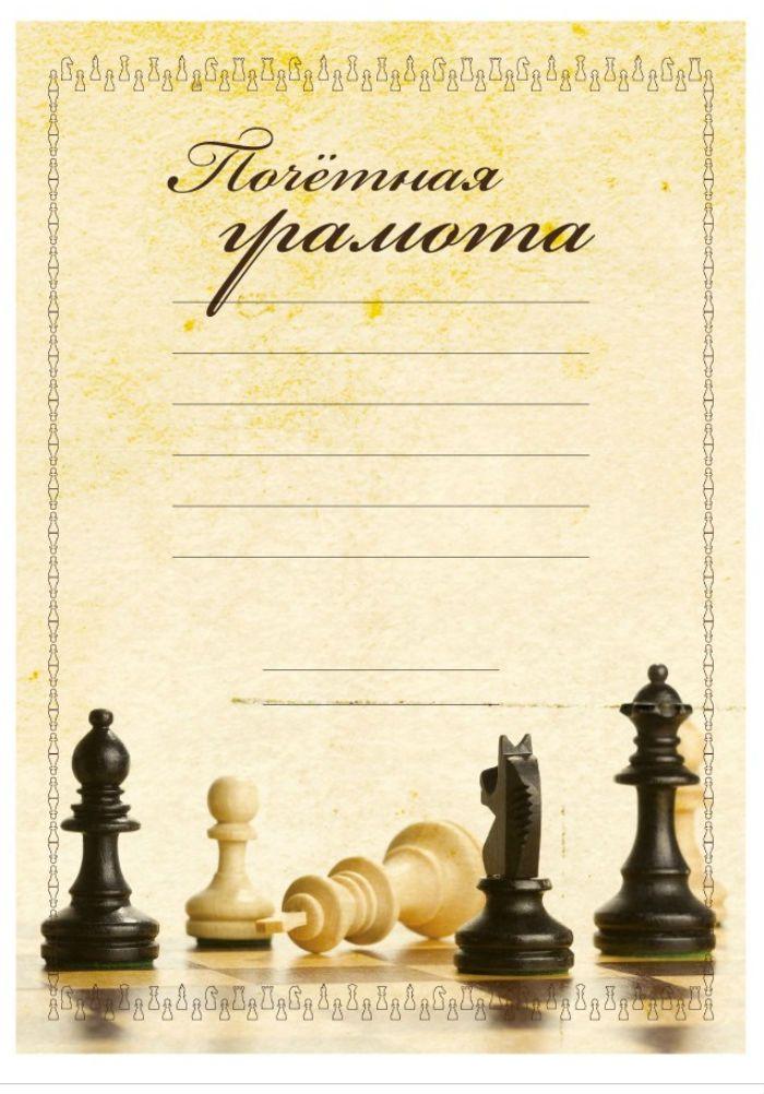 Грамота за игру в шахматы и шашки образец 1 фото