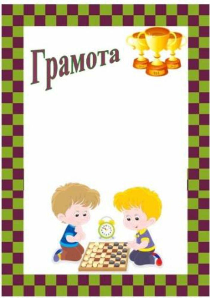 Грамота за игру в шахматы и шашки образец 2 фото