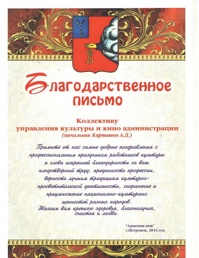 Благодарственное письмо коллективу образец текста фото