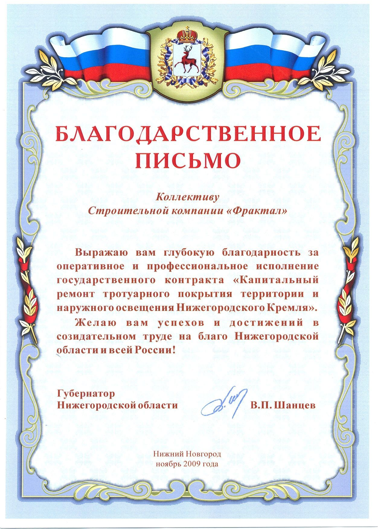 Благодарственное письмо коллективу образец текста 3 фото