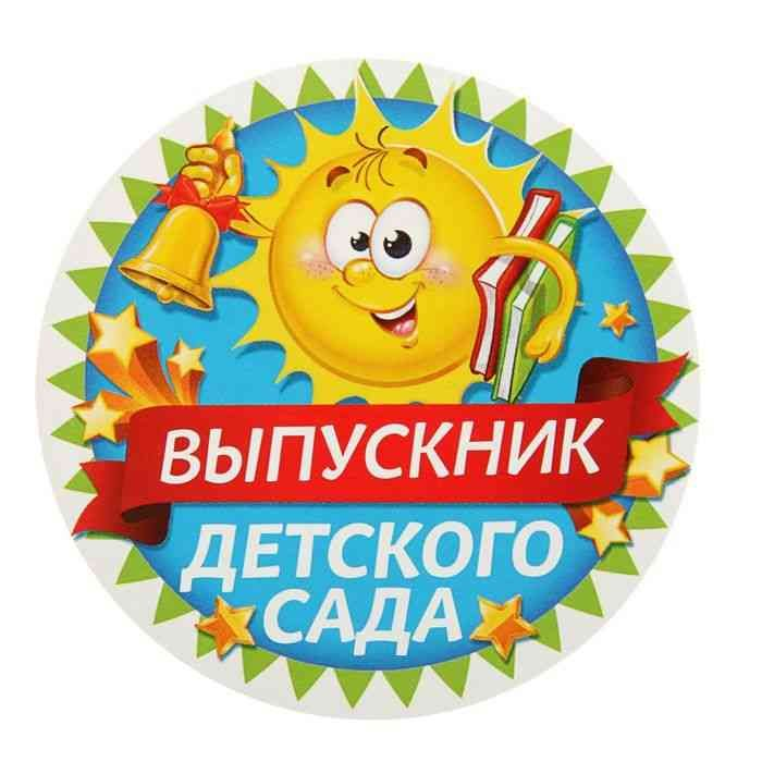 Медаль выпускнику садика шаблон 5 фото