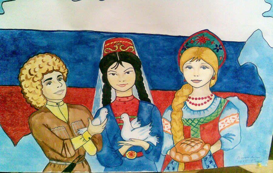Многонациональная страна рисунок фото